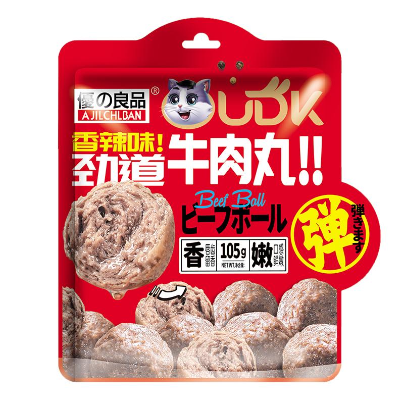 牛肉丸香辣味-1.jpg