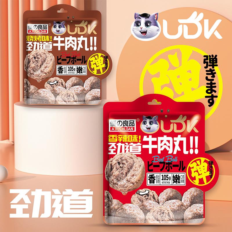 牛肉丸-2.jpg